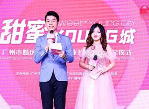"""最新影楼资讯新闻-广州发布""""甜蜜榜单""""、正式启动婚庆文化旅游产业共享平台"""