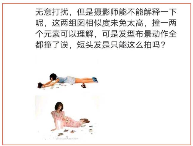杨紫杂志造型疑指抄袭王菲?摄影师回怼:快去告!
