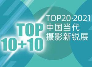 征集|TOP202021中国当代摄影新锐展
