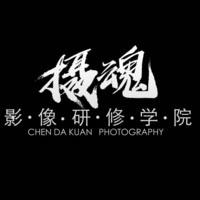 陳大寬攝影學院