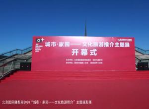 """【新价值 新高度】  北京国际摄影周2021""""城市推介""""主题摄影展盛大启幕"""