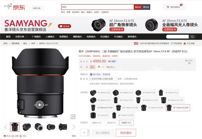 森养或已停止生产RF卡口镜头