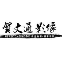 贺文通摄影培训