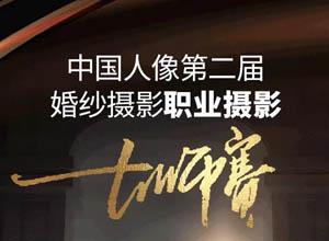 中国人像第二届婚纱摄影职业摄影大家赛开启
