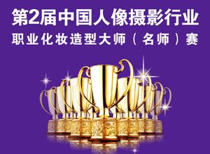 第二届中国人像摄影行业职业扮装造型大家(名师)