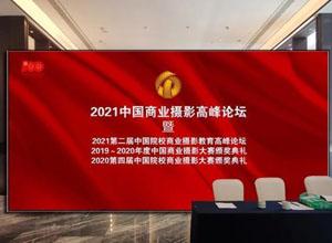 最新影楼资讯新闻-一场中国商业摄影界的奥斯卡盛会将在河南许昌举办
