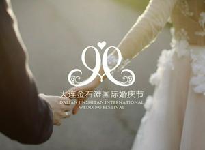 2021首届**·大连金石滩国际婚庆节新闻宣布会进行