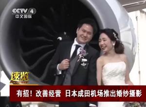 最新影楼资讯新闻-为改善经营日本机场推出婚纱摄影服务 已有14对新人申请