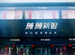 """最新影楼资讯新闻-曝光:化州""""薇薇新娘婚纱店""""疑似关门跑路?"""